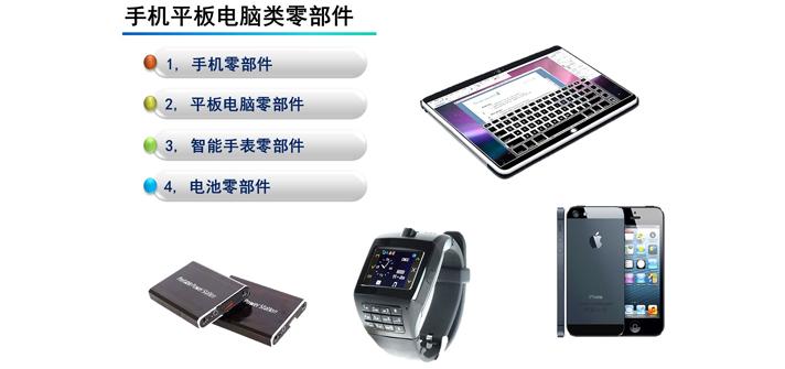 手机平板电脑类零部件