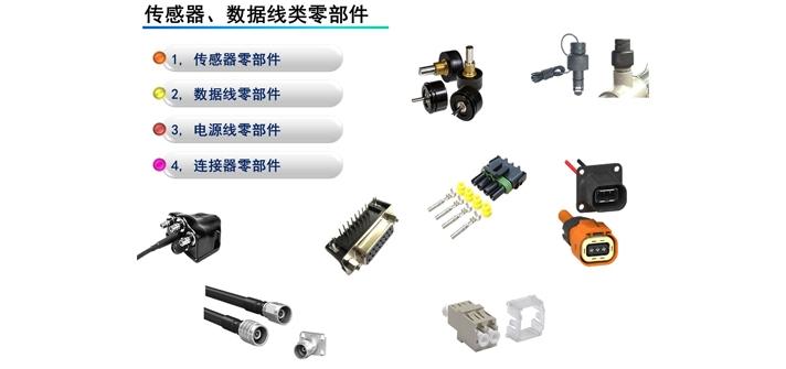 传感器、数据线类零部件